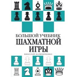 Купить Большой учебник шахматной игры