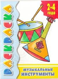 Музыкальные инструменты. РаскраскаРаскраски (для рисования карандашами)<br>Издание представляет собой раскраску с подсказкой для дошкольников 2-4 лет<br>