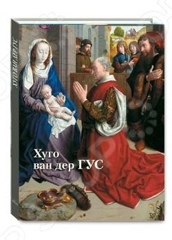 Хуго ван дер ГусЗарубежная живопись<br>О жизни нидерландского живописца времен Северного Возрождения Хуто ван дер Гуса известно мало. Достоверно лишь, что в 1465 году он находился в городе Генте, где в 1467-м вступил в местную гильдию художников Святого Луки, а в 1473-1476 годы был деканом гентской гильдии. Он был известным в стране мастером, выезжал в другие города для выполнения разнообразных заказов: оформление празднеств, написание портретов, создание церковных алтарей. Одной из наиболее значимых работ художника стал Алтарь Портинари. В нем в традиционной церковной теме Поклонение младенцу Христу Хуго ван дер Гус добивается удивительной гармонии центральной части с внутренними створками, на которых изображена семья заказчика и ее святые покровители. До наших дней дошло еще несколько работ, с большой вероятностью приписываемых Гусу. Среди них диптих Грехопадение и Оплакивание Христа, триптих Поклонение волхвов, алтарное панно Смерть Мадонны и некоторые другие. К сожалению, в последние годы художник страдал от неизлечимой душевной болезни и умер в монастыре Родендале недалеко от Брюсселя.<br>