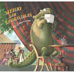 фото Меню для крокодила