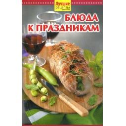 фото Блюда к праздникам