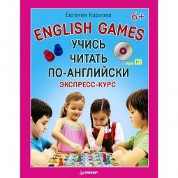фото Учись читать по-английски. English Games (+ CD)