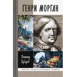 Купить Генри Морган
