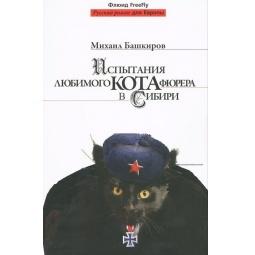 фото Испытания любимого кота фюрера в Сибири