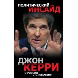 Купить Джон Керри. О России с любовью