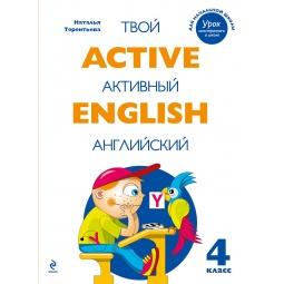 Купить Active English. Твой активный английский. Тренировочные и обучающие упражнения для 4 класса