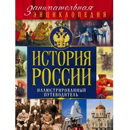 Купить История России. Иллюстрированный путеводитель