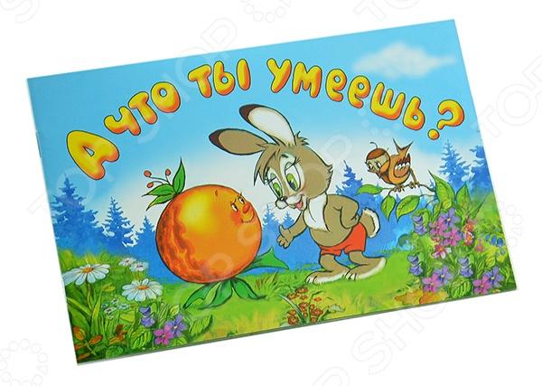 А что ты умеешь?Книги по мультфильмам<br>Сказки, веселые стихи и загадки в иллюстрациях художников-мультипликаторов для детей от 3 до 7 лет.<br>