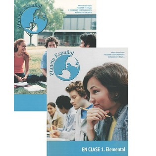 Купить Учебник современного испанского языка. Planeta Espanol. En Clase 1. Elemental (+ рабочая тетрадь и CD)