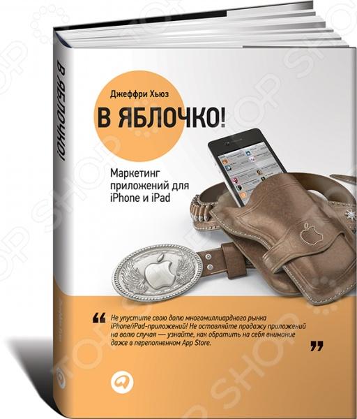 За последние два года мы стали свидетелями того как с космической скоростью развивается многомиллиардный рынок iPhone- iPad-приложений. Продажи приложений для Apple - на пике, и вы, конечно же, тоже разработали или хотите разработать очередное хитовое приложение. Но как создать приложение с уникальной ценностью для покупателей Как пробиться в переполненный App Store Как обратить на себя внимание и обеспечить продажи, независимо от количества конкурентных предложений Ведущий маркетолог мобильных приложений Джеффри Хьюз готов поделиться своим опытом. Он научит вас разрабатывать грамотный маркетинговый план, позиционировать приложение, формулировать маркетинговый посыл, использовать самые современные средства социального маркетинга, налаживать связь с самыми преданными покупателями и еще многому другому. Не упустите свой шанс.