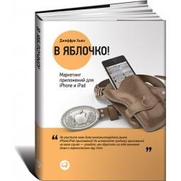 Купить В яблочко! Маркетинг приложений для iPhone и iPad