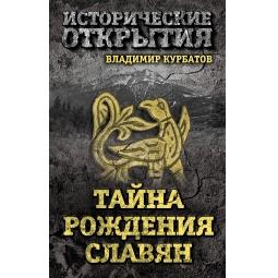 Купить Тайна рождения славян