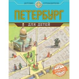Купить Петербург (для детей от 6 до 12 лет)