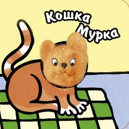 фото Кошка Мурка