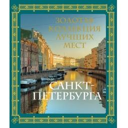 Купить Золотая коллекция лучших мест Санкт-Петербурга