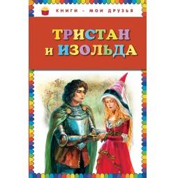 Купить Тристан и Изольда