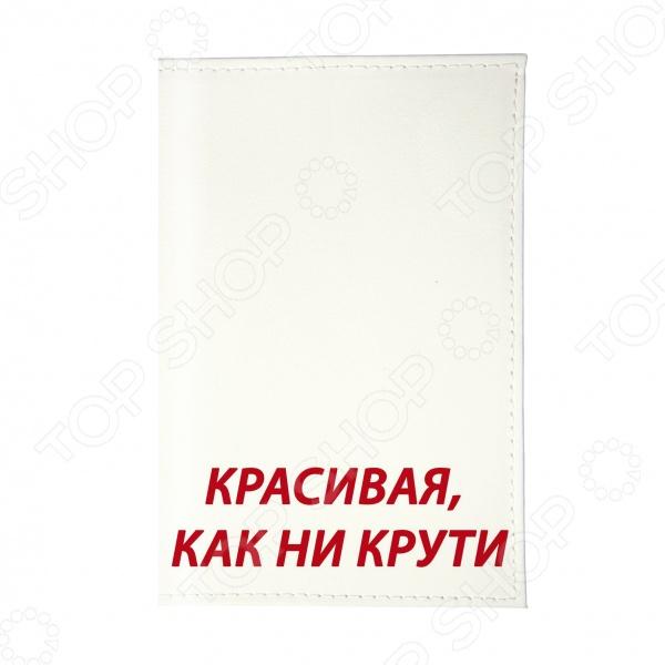 Обложка для паспорта Mitya Veselkov «Красивая, как ни крути» обложка для паспорта кожаная mitya veselkov красивая как не крути