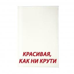 Купить Обложка для паспорта Mitya Veselkov «Красивая, как ни крути»