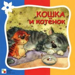 фото Кошка и котенок