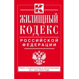 Купить Жилищный кодекс Российской Федерации . Текст с изменениями и дополнениями на 1 мая 2015 год