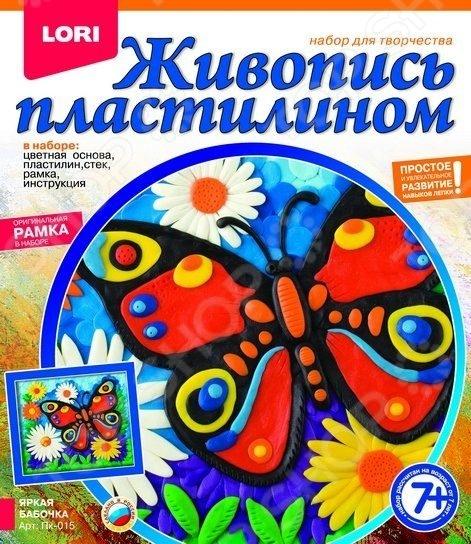 Набор для создания картины из пластилина Lori «Яркая бабочка» всё для лепки lori объемная лепка из пластилина китеж град церковь и колокольня