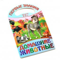 Купить Домашние животные