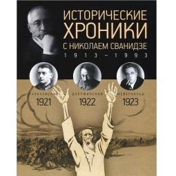 фото Исторические хроники с Николаем Сванидзе. Выпуск 4. 1921-1923