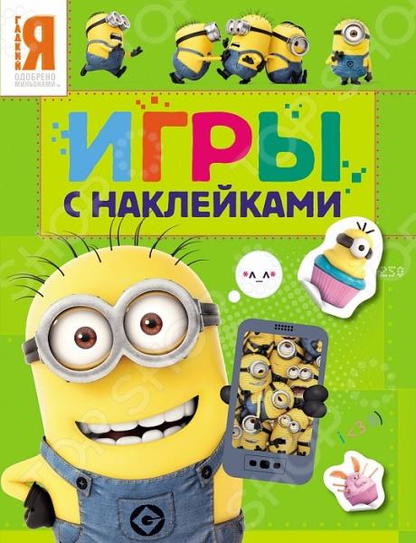 Книжки с наклейками Росмэн 978-5-353-07212-6