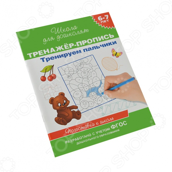 Обучение письму Росмэн 978-5-353-06316-2 видеодиски полезное видео как готовить руку ребенка к письму от 2 до 3 лет