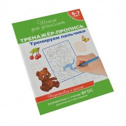Купить Тренажер-пропись. Тренируем пальчики (для детей 6-7 лет)