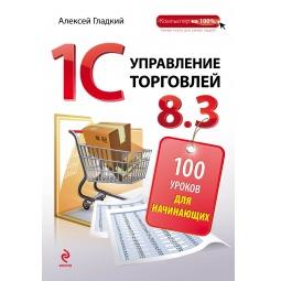 Купить 1С Управление торговлей 8.3. 100 уроков для начинающих