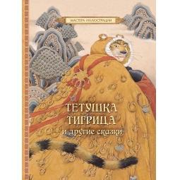 Купить Тетушка Тигрица и другие сказки