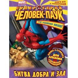 Купить Битва добра и зла. Книга игр и развлечений