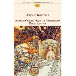 Купить Алиса в Стране чудес и в Зазеркалье. Пища для ума
