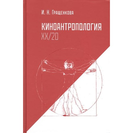 Купить Киноантропология ХХ/20