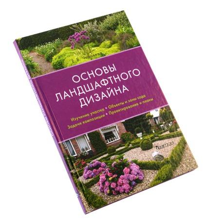 Купить Основы ландшафтного дизайна