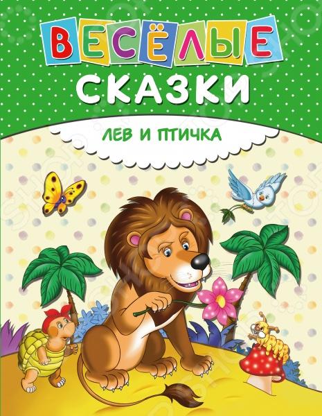 Сказки для малышей Эксмо 978-5-699-83061-9 Веселые сказки. Лев и птичка