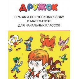 фото Правила для начальных классов