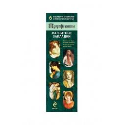 Купить Прерафаэлиты. 6 магнитных закладок