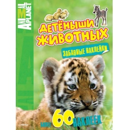 Купить Animal Planet. Детеныши животных (+ наклейки)