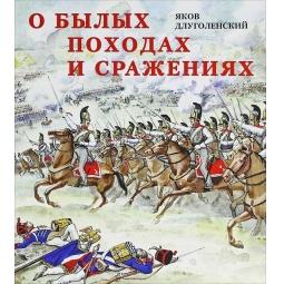 фото О былых походах и сражениях