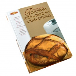 Купить Готовим хлеб и выпечку в хлебопечке