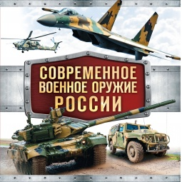 фото Современное военное оружие России