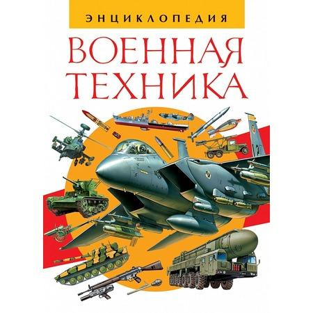 Купить Военная техника. Энциклопедия