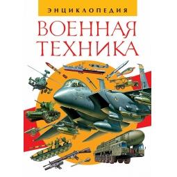 фото Военная техника. Энциклопедия