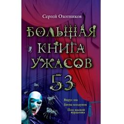 Купить Большая книга ужасов. 53