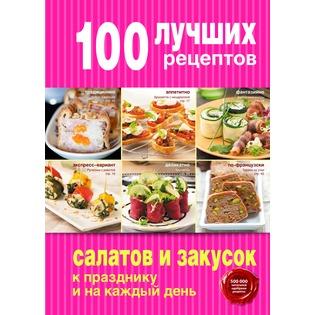Купить 100 лучших рецептов салатов и закусок к празднику и на каждый день
