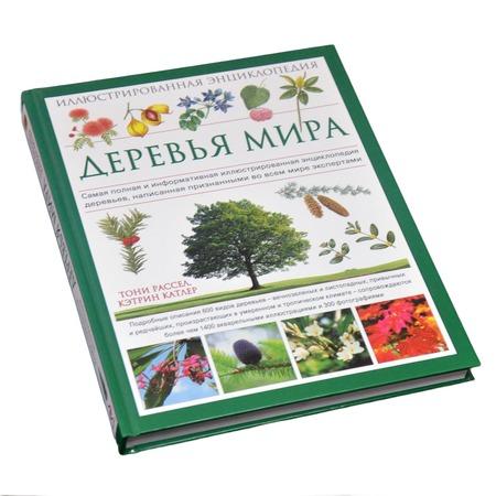 Купить Деревья мира. Иллюстрированная энциклопедия