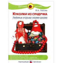 Купить Детский дизайн. Куколки из сундучка