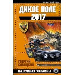 Купить Дикое Поле 2017. На руинах Украины